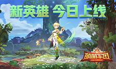 全新英雄绿野精灵《萌萌军团》夏日新玩法上线