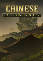 中国城市建设者(Chinese City Constructor)PC中文版