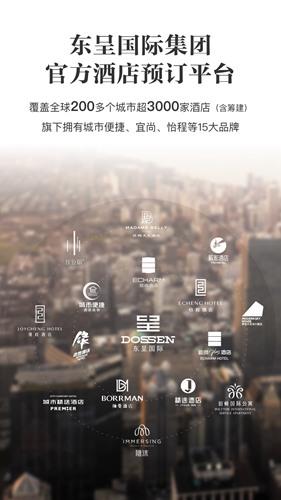 东呈酒店集团app