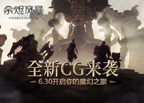 全新CG来袭《余烬风暴》6.30开启你的魔幻之旅<