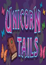 ��角�F的尾巴(Unicorn Tails)PC硬�P版