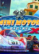 迷你��X(Mini Motor Racing X)破解版 集成Party Pack