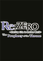 Re:从零开始的异世界生活 虚假的王选候补(Re:ZERO -Starting Life in Another World- The Prophecy of the Throne)PC中文版