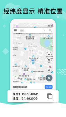 北斗导航地图最新版app