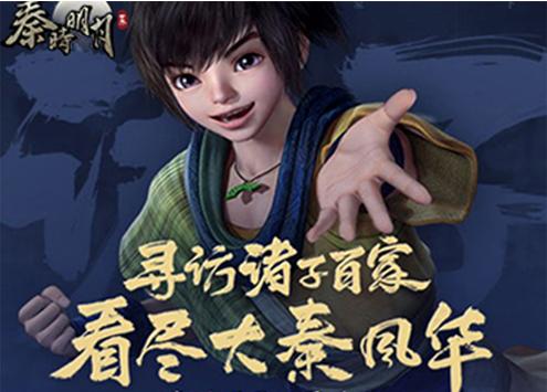《秦时明月世界》手游全新宣传片 内含动画第六部隐藏线索!
