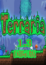 泰拉瑞亚1.3国际版PC破解版