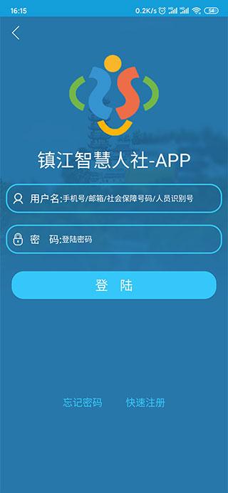 镇江智慧人社app截图0