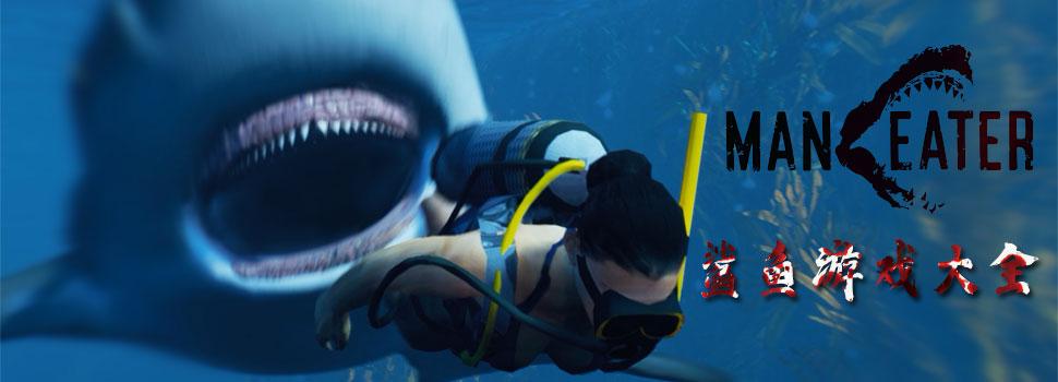 鲨鱼游戏大全-鲨鱼游戏单机下载-当游网