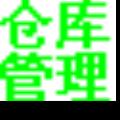 梁龙仓库管理软件下载