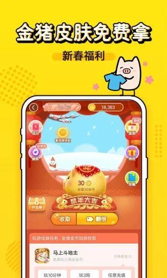金猪游戏盒子app截图0