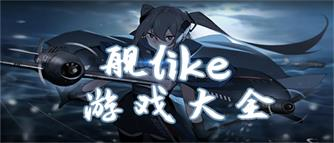 �like手游大全