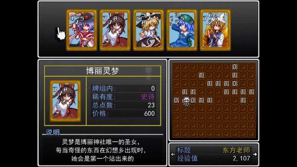 东方梦猫幻想游戏截图0