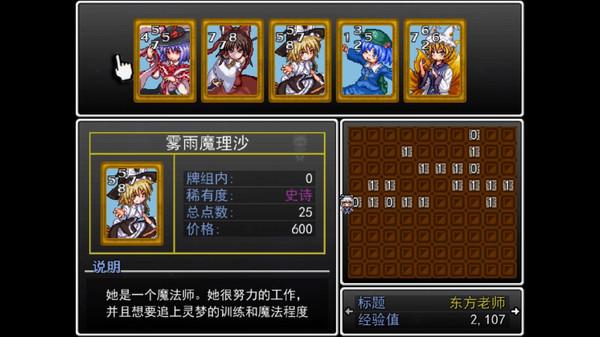 东方梦猫幻想游戏截图1