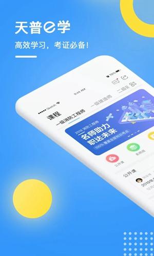 天普e学手机版app
