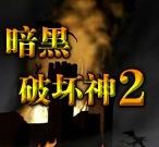 暗黑破坏神2游戏图片