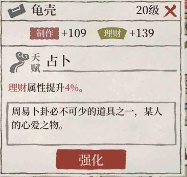 江南百景图汪直图片4