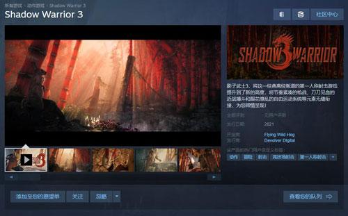 《影子武士3》Steam页面