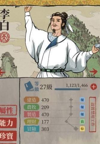 江南百景图游戏图片3