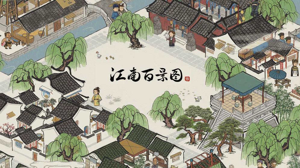 江南百景图游戏图片