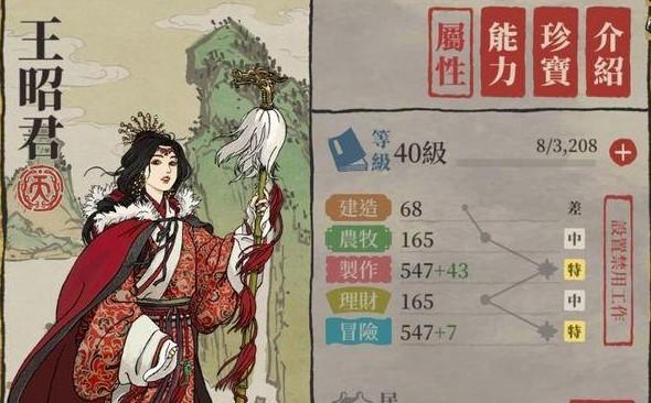 江南百景图游戏图片4