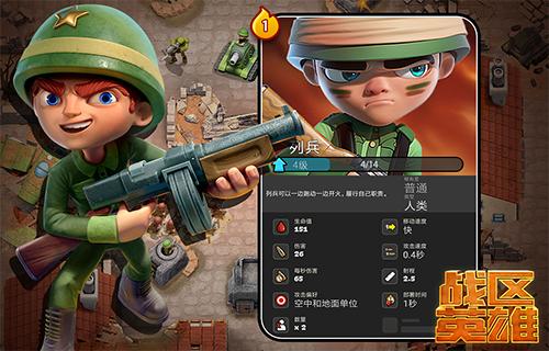 战区英雄游戏截图2