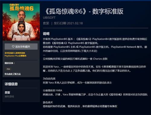 《孤岛惊魂6》PS4商店信息