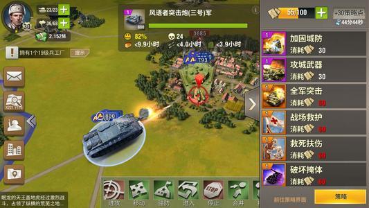 二战风云游戏截图5