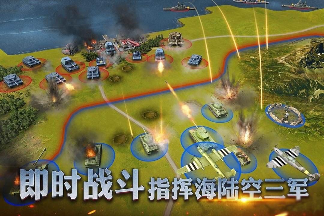 二战风云2游戏截图2