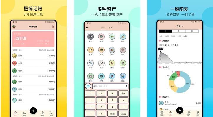 萌猪记账app