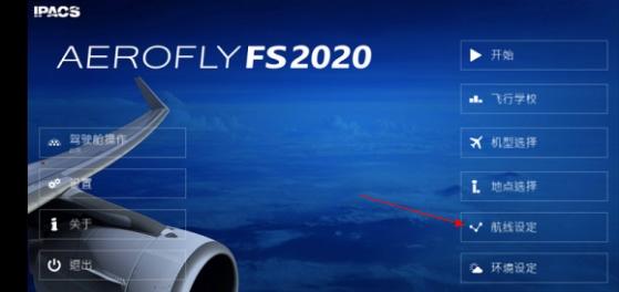 模拟航空飞行2020航线设定