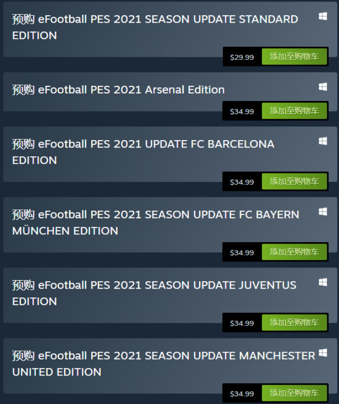 实况足球2021游戏截图4