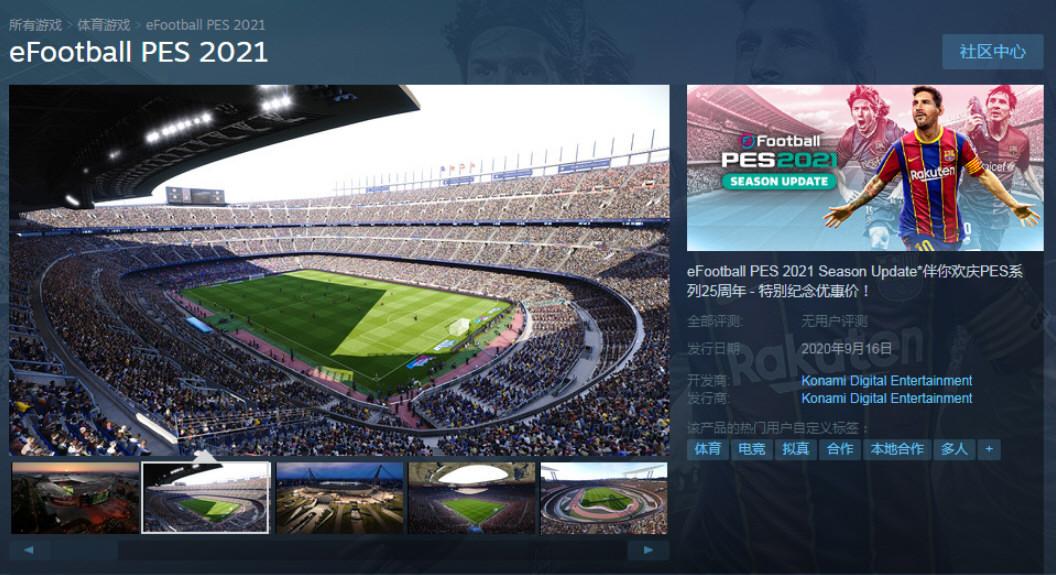 实况足球2021游戏截图3