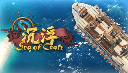 国产游戏又憋大招!沙雕造船游戏《沉浮》玩坏脑洞