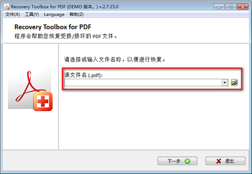 Recovery Toolbox for PDF截图3