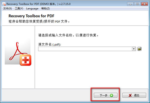Recovery Toolbox for PDF截图4