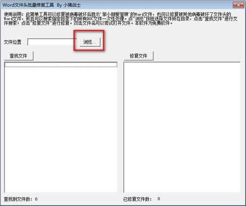 Word文件头批量修复工具截图2