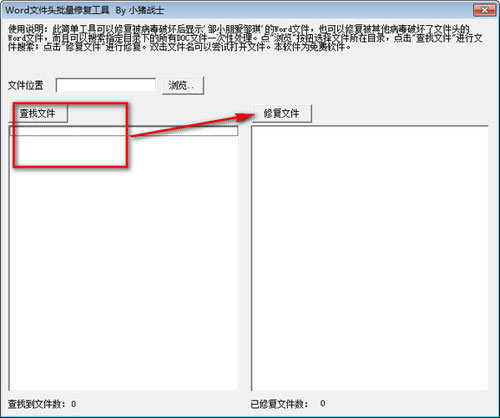Word文件头批量修复工具截图3