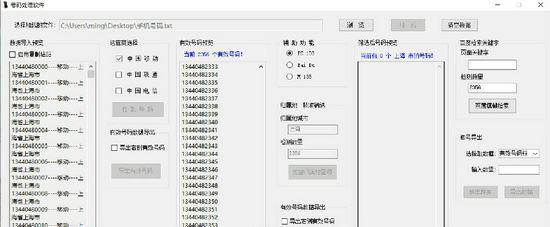 手机号码处理软件图片1