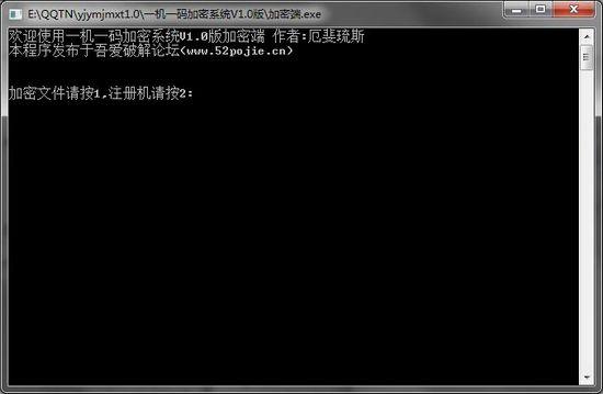 一机一码加密系统图片1