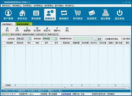 领智服装销售管理系统图片