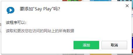 Say Play图片2