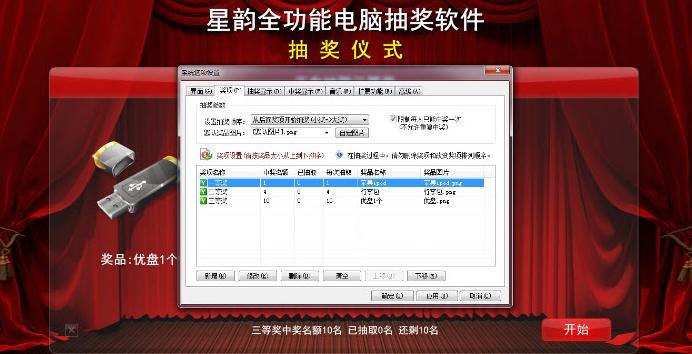 星韵全功能电脑抽奖软件图片2