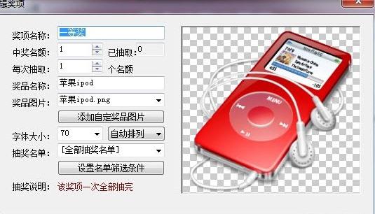 星韵全功能电脑抽奖软件图片3