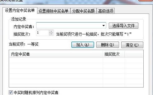 星韵全功能电脑抽奖软件图片4