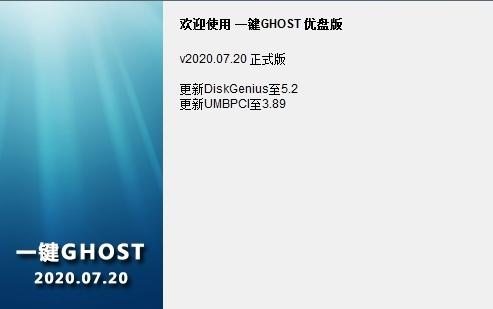一键Ghost程序图片1