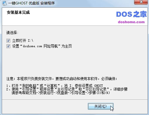 一键Ghost程序图片4