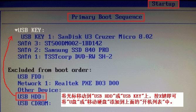 BIOS系统图片3