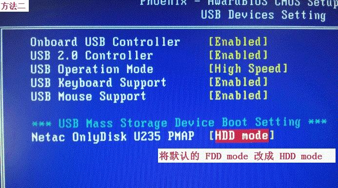 BIOS系统图片4