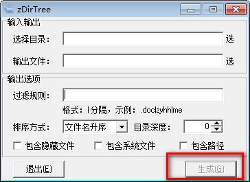 zDirTree软件图片4