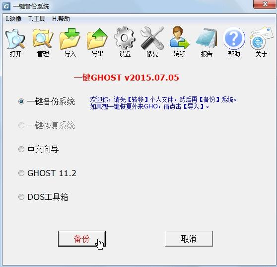 一键GHOST软件图片2